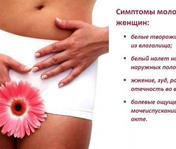 Лечение вагинальных инфекций и молочницы
