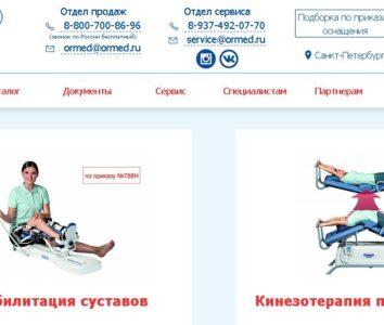 Лечение и профилактика заболеваний позвоночника и суставов